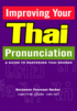 Improving Your Thai Pronunciation