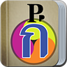 Talking Thai <> English Dictionary+Phrasebook for iPhone/iPad/iPod Touch